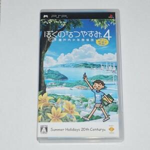 SONY PSPソフト【ぼくのなつやすみ4 瀬戸内少年探偵団 ボクと秘密の地図】<ぼくのなつやすみ>