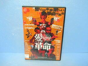 愛・革命 [DVD]  6/20511