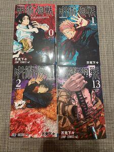 呪術廻戦 0巻、1巻、2巻、13巻 4冊セット 一部初版あり 芥見下々
