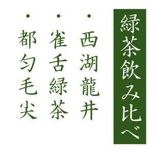 緑茶3種類飲み比べ 西湖龍井 VS 都匀毛尖 VS 雀舌緑茶