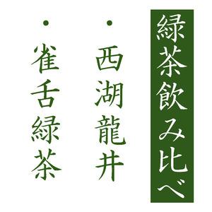西湖龍井 VS 雀舌じゃくぜつ緑茶 飲み比べ