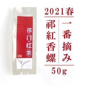 2021 祁門紅茶 祁紅 キーマン キームン 紅茶 紅香螺 50g