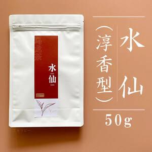 北水仙 みんぼくすいせん 福建省 水仙(淳香型)50g