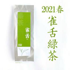 2021春 新茶 中国緑茶 じゃくぜつ 雀舌緑茶 40g (アルミパック)