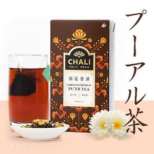 菊花プーアル茶 健康茶 すっきり スリム 3g×9包いり (試し包装)
