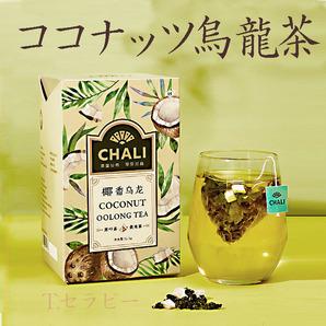 無添加 ココナッツ烏龍茶 ティーバッグ3.5g×7包いり(試し包装)