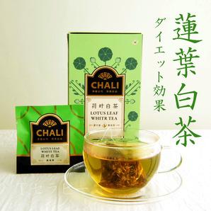 荷葉茶 ダイエット 減肥 蓮の葉+白茶 2.5g×9包いり (試し包装)
