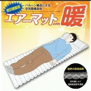 【新品】エアーマット暖 ★枕機能付き