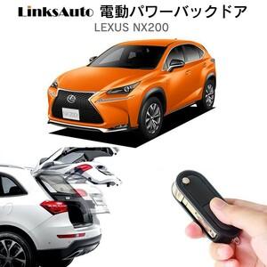 電動パワーバックドア キット LEXUS レクサス NX200 自動開閉 リモコン フットセンサー別売 LinksAuto