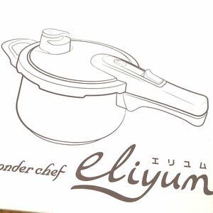 ワンダーシェフ エリユム  圧力鍋3.0L 新品未使用