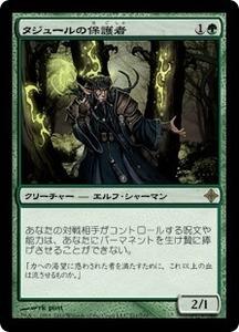 タジュールの保護者/Tajuru Preserver [ROE] エルドラージ覚醒 MTG 日本語 211 H1