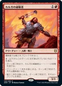 カルガの威嚇者/Kargan Intimidator [ZNR] ゼンディカーの夜明け MTG 日本語 145 H1Y1
