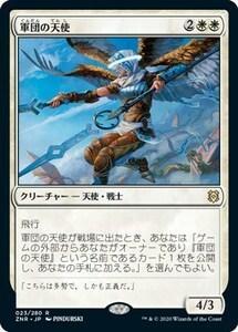 軍団の天使/Legion Angel [ZNR] ゼンディカーの夜明け MTG 日本語 023 Y1
