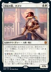 団結の標、タズリ/Tazri, Beacon of Unity [ZNR] ゼンディカーの夜明け MTG 日本語 044 Y1