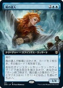 拡張アート 風の達人/Master of Winds [ZNR] ゼンディカーの夜明け MTG 日本語 331 Y1