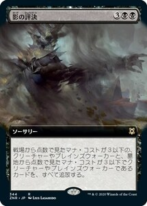 拡張アート 影の評決/Shadows' Verdict [ZNR] ゼンディカーの夜明け MTG 日本語 344 Y1