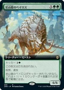 拡張アート 岩山鎧のベイロス/Cragplate Baloth [ZNR] ゼンディカーの夜明け MTG 日本語 359 Y1