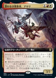 拡張アート 恐れなき探査者、アキリ/Akiri, Fearless Voyager [ZNR] ゼンディカーの夜明け MTG 日本語 365 Y1