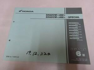 H3973◆HONDAホンダパーツカタログ SHADOW400 SHADOW400・SPECIAL NV400/C23/C3/C4/C5/C6/C7/C8 (NC34-/160/230/170/171/180/181)
