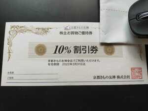 【送料無料】京都きもの友禅 株主優待券 10%割引☆株主お買物ご優待券☆有効期限2022年3月31日