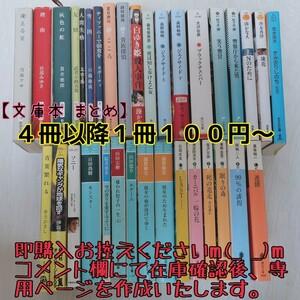 《選んで購入》【文庫本】まとめ売り 4冊以上は1冊100円★