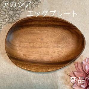 アカシアエッグプレート 新品 木のお皿 木のトレー 木製トレー 木のお皿 木製食器