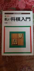 将棋シリーズ1 楽しい 将棋入門 加藤一二三【管理番号KYOcp本0530】辞書