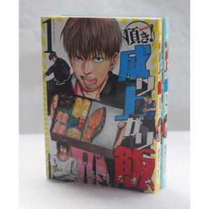 漫画シリーズ : 頂き!成り上がり飯 Vol. 1 ~ 2 奥嶋ひろまさ