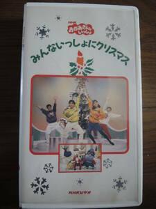 NHK おかあさんといっしょ ビデオ みんないっしょにクリスマス