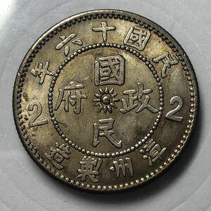 中国古銭 国民政府 民国十六年 23mm 5.16g S-3247