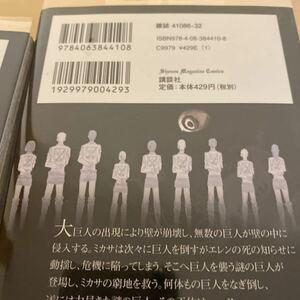 進撃の巨人 3 (書籍) [講談社]