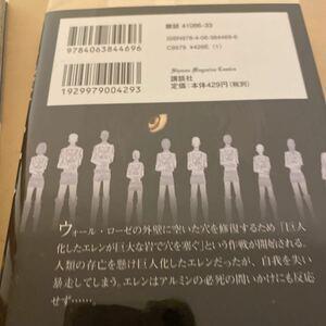 進撃の巨人 4 (書籍) [講談社]