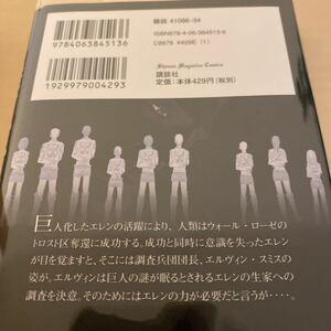 進撃の巨人 5 (書籍) [講談社]