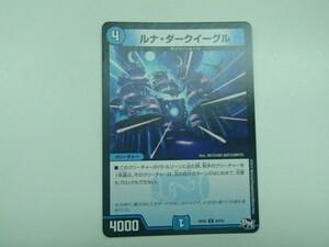 #39736W トレーディングカード デュエルマスターズ ルナ・ダークイーグル RP02 68/93 現状品