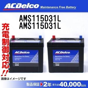 ACデルコ 充電制御車用バッテリー AMS115D31L ×2個 寒冷地仕様 ニッサン サファリ 1995年8月~