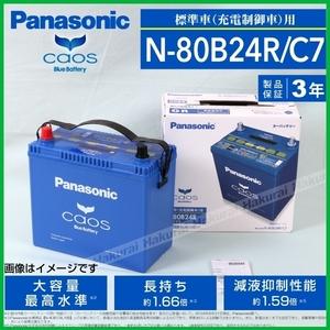 PANASONIC カオス C7 国産車用バッテリー N-80B24R/C7 寒冷地仕様 トヨタ プレミオ 2001年12月~2004年2月 新品 高品質