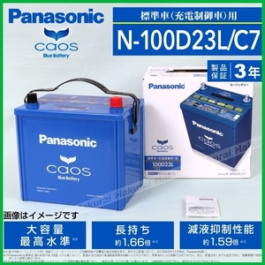 PANASONIC カオス C7 国産車用バッテリー N-100D23L/C7 寒冷地仕様 トヨタ エスティマ[R3] 2000年3月~2001年4月 新品 高品質