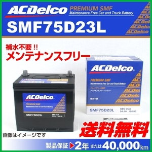 ACデルコ 国産車用バッテリー SMF75D23L 寒冷地仕様 トヨタ プレミオ 2007年6月~ 送料無料
