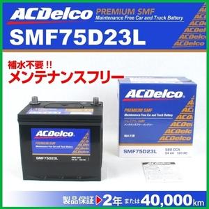 ACデルコ 国産車用バッテリー SMF75D23L 寒冷地仕様 トヨタ プレミオ 2008年9月~