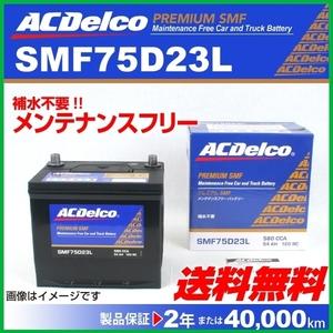 ACデルコ 国産車用バッテリー SMF75D23L 寒冷地仕様 トヨタ マークII[X10] 1998年8月~2000年 送料無料