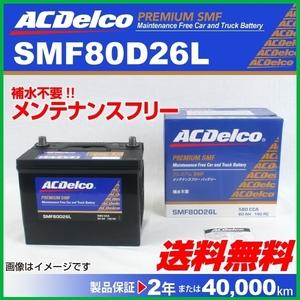 ACデルコ 国産車用バッテリー SMF80D26L 寒冷地仕様 トヨタ FJクルーザー 2010年11月~ 送料無料