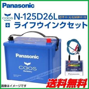 PANASONIC カオス 国産車用バッテリー ライフウィンクセット N-125D26L/C7 寒冷 トヨタ クラウンロイヤルサルーン 2008年2月~2012年12月