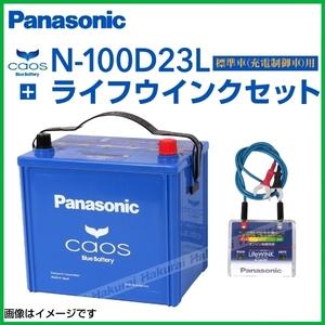 PANASONIC カオス 国産車用バッテリー ライフウィンクセット N-100D23L/C7 寒冷地仕様 トヨタ プレミオ 2019年12月~ 新品 高品質