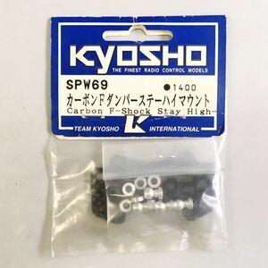 KYOSHO SPW69 カーボンFダンパーステーハイマウント