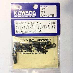 KAWADA ロッドアジャスター2.3mm L=15