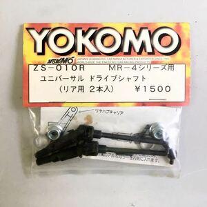 YOKOMO MR-4用ユニバーサルドライブシャフト(リア)