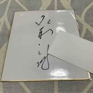 名取裕子 直筆サイン色紙