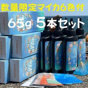 ★UVレジン クリスタルクリア ハード レジン液 65g5本 即納 サービスマイカパウダー6色付き