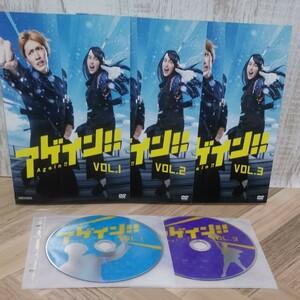 アゲイン!! 全3巻セット DVD レンタル