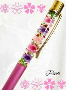 ●送料無料●ハーバリウムボールペン 花材たっぷり ピンク ~モス~ 大人可愛い プレゼント プチギフト フラワー 贈り物 プリザーブド